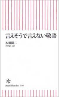 紀伊國屋書店BookWebで買える「言えそうで言えない敬語」の画像です。価格は540円になります。