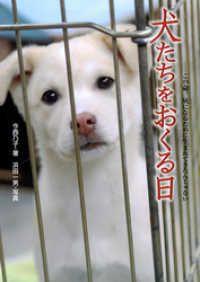 犬たちをおくる日 ― この命、灰になるために生まれてきたんじゃない Kinoppy電子書籍ランキング