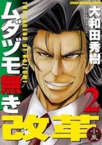ムダヅモ無き改革 ― 2巻/Kinoppy人気電子書籍