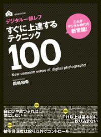 デジタル一眼レフすぐに上達するテクニック100 Kinoppy電子書籍ランキング
