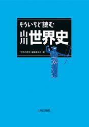 もういちど読む山川世界史 Kinoppy電子書籍ランキング