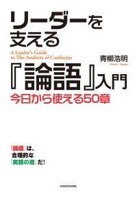 リーダーを支える『論語』入門 ― 今日から使える50章 Kinoppy電子書籍ランキング