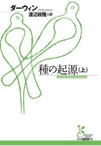 種の起源 〈上〉 Kinoppy電子書籍ランキング