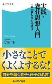 実践・老荘思想入門  一喜一憂しない生き方 Kinoppy電子書籍ランキング
