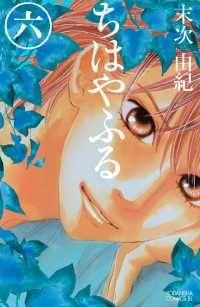 ちはやふる(6)/ Kinoppy電子書籍