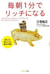 紀伊國屋書店BookWebで買える「毎朝1分でリッチになる — 身も心も豊かになる魔法の習慣」の画像です。価格は972円になります。