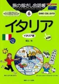 旅の指さし会話帳6イタリア[第3版] ― 本編 Kinoppy電子書籍ランキング
