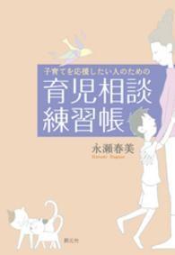 子育てを応援したい人のための育児相談練習帳/永瀬春美 Kinoppy電子書籍ランキング