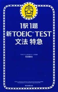 新TOEIC test文法特急 ― 1駅1題 Kinoppy電子書籍ランキング