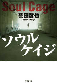 ソウルケイジ/ Kinoppy電子書籍