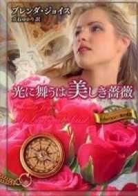 光に舞うは美しき薔薇―ド・ウォーレン一族の系譜