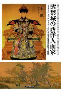 紫禁城の西洋人画家 : ジュゼッペ・カスティリオーネによる東西美術の融合と展開 Kinoppy電子書籍ランキング