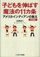 アメリカインディアンの教え ― 子どもを伸ばす魔法の11カ条/加藤諦三 Kinoppy電子書籍ランキング