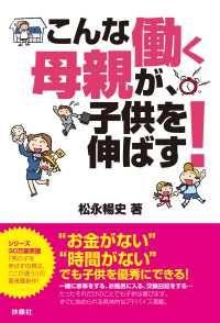 こんな働く母親が、子どもを伸ばす! Kinoppy電子書籍ランキング