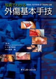 写真でわかる外傷基本手技 Kinoppy電子書籍ランキング