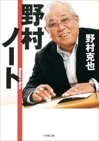 野村ノート Kinoppy電子書籍ランキング