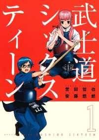 武士道シックスティーン ― 1巻/誉田哲也,安藤慈朗 Kinoppy電子書籍