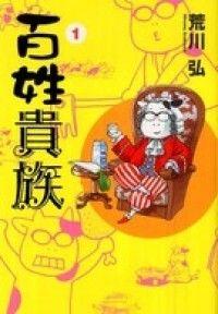 百姓貴族(1) Kinoppy電子書籍ランキング