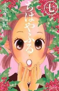 ちはやふる(7)/ Kinoppy電子書籍