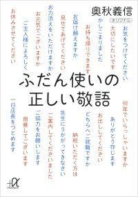 ふだん使いの正しい敬語 Kinoppy電子書籍ランキング