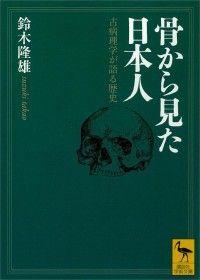 骨から見た日本人 古病理学が語る歴史 Kinoppy電子書籍ランキング
