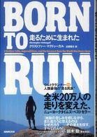 """BORN TO RUN走るために生まれた―ウルトラランナーvs人類最強の""""走る民 Kinoppy電子書籍ランキング"""