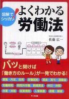 図解でシッカリ!よくわかる労働法 Kinoppy電子書籍ランキング