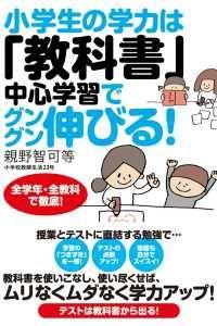 小学生の学力は「教科書」中心学習でグングン伸びる! Kinoppy電子書籍ランキング