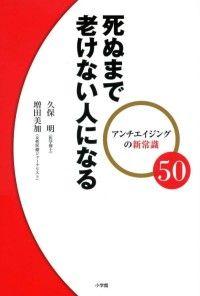 アンチエイジングの新常識50死ぬまで老けない人になる Kinoppy電子書籍ランキング