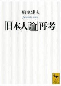 「日本人論」再考 Kinoppy電子書籍ランキング