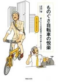 ものぐさ自転車の悦楽 折りたたみ自転車で始める新しき日々 Kinoppy電子書籍ランキング