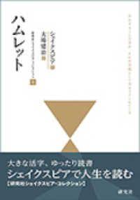 ハムレット Kinoppy電子書籍ランキング