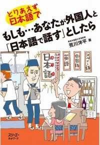 とりあえず日本語で ― もしも…あなたが外国人と「日本語で話す」としたら Kinoppy電子書籍ランキング