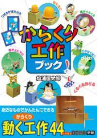 からくり工作ブック Kinoppy電子書籍ランキング