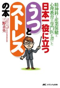 日本一役に立つうつとストレスの本 ― 精神科と産業保健と心理教育の専門医が書いた Kinoppy電子書籍ランキング