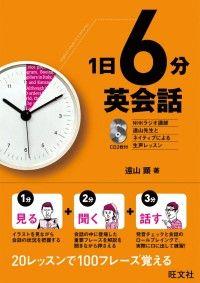 1日6分英会話(音声DL付)/ Kinoppy電子書籍