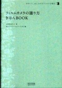 フィルムカメラの撮り方きほんBOOK Kinoppy電子書籍ランキング