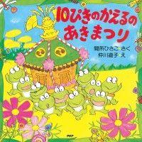 10ぴきのかえるのあきまつり Kinoppy電子書籍ランキング