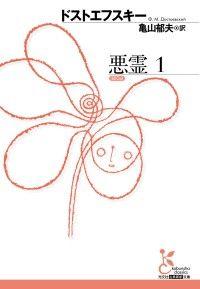 悪霊 〈1〉/ Kinoppy電子書籍