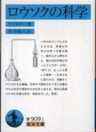 ロウソクの科学 Kinoppy電子書籍ランキング