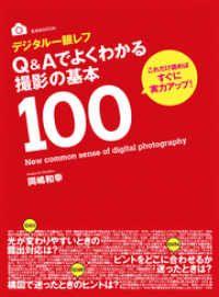 デジタル一眼レフQ&Aでよくわかる撮影の基本100 Kinoppy電子書籍ランキング