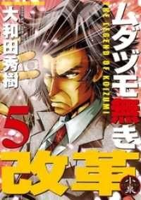 ムダヅモ無き改革 ― 5巻/Kinoppy人気電子書籍