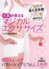 女医が教える マジカルエクササイズ Kinoppy電子書籍ランキング