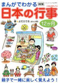 改訂版 まんがでわかる日本の行事12ヶ月 Kinoppy電子書籍ランキング