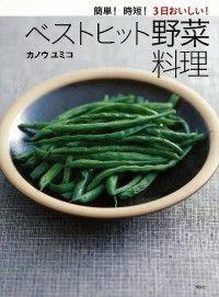 簡単!時短!3日おいしい!ベストヒット野菜料理/カノウユミコ Kinoppy電子書籍ランキング