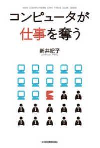 コンピュータが仕事を奪う/ Kinoppy電子書籍