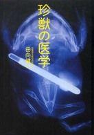 珍獣の医学 Kinoppy電子書籍ランキング