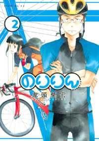 のりりん ― 2巻/鬼頭莫宏 Kinoppy電子書籍