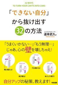 「できない自分」から抜け出す32の方法 Kinoppy電子書籍ランキング