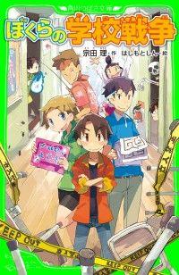 ぼくらの学校戦争(角川つばさ文庫) Kinoppy電子書籍ランキング